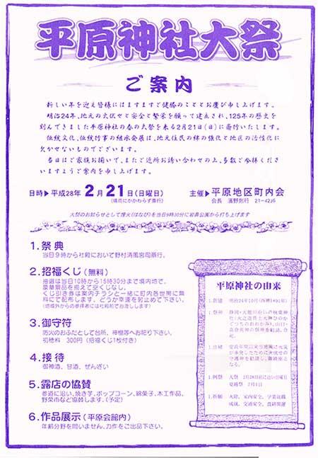 平原神社大祭
