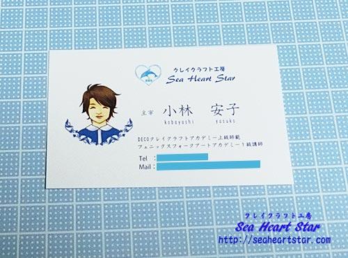 安子先生の名刺