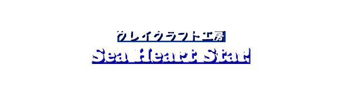 クレイクラフト工房Sea Heart Star(シーハートスター)