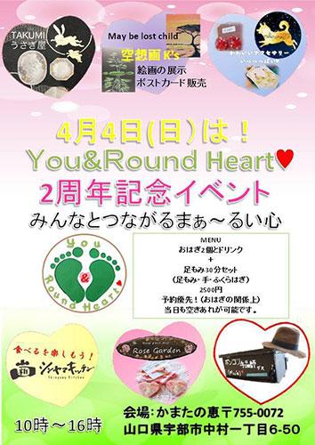 You&Round Heart 2周年記念イベント